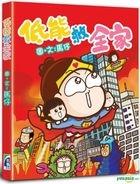 Di Neng Jiu Quan Jia