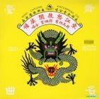 Song Jiang Nu Sha Yan Po Xi (Reissue Version)