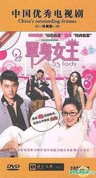 3S Lady (DVD) (End) (China Version)