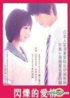 閃爍的愛情 (2015) (DVD) (香港版)