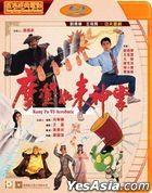 Kung Fu Vs. Acrobatic (1990) (Blu-ray) (Hong Kong Version)