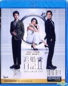 追婚日记 (2015) (Blu-ray) (香港版)