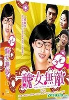 Ugly Female Invincible (DVD) (End) (Taiwan Version)