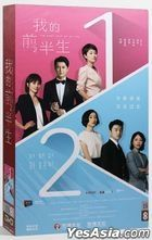The First Half of My Life (2017) (DVD) (Ep. 1-42) (End) (China Version)