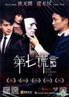 The Seventh Lie (2014) (DVD-9) (China Version)