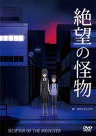 Despair of the Monster (DVD) (English Subtitled) (Japan Version)