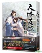 Ren Zha Fan Pai Zi Jiu Xi Tong (Vol. 1)