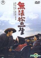 Wu Fa Song De Yi Sheng (Taiwan Version)