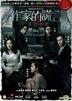 Deception of The Novelist (2018) (DVD) (Hong Kong Version)