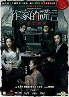 作家的謊言: 筆忠誘罪 (2018) (DVD) (香港版)