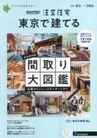 SUUMO Chumon Jutaku Tokyo de Tateru 16691-08 2021