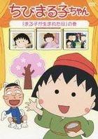 Chibi Maruko-chan - 'Maruko ga Umareta Hi' no Maki (DVD) (Japan Version)