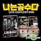 I'm a Petty-minded Creep Live Concert (DVD) (2-Disc) (Korea Version)