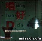 Universal Chang Hao De Original Music Videos Karaoke - Various Artists
