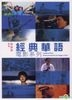 Classical Films Works Produced by Peggy Chiao (DVD) (Taiwan Version)