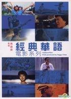 經典華語電影系列 (DVD) (台湾版)