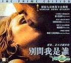 The English Patient (Hong Kong Version)