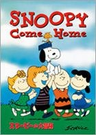 Snoopy Come Home (DVD) (Japan Version)