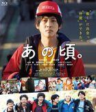 那個時候。 (Blu-ray) (日本版)