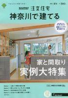 SUUMO Chumon Jutaku Kanagawa de Tateru 02393-09 2021