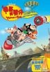 Phineas & Ferb:  Best Lazy Day Ever (DVD) (Hong Kong Version)