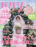 Zexy Hokkaido Edition 15617-09 2021