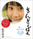 Matsui Rena - Kingyobachi (Blu-ray) (Japan Version)