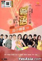 Yue Yu Liu Xing Qing Ge III (CD + Karaoke DVD) (Malaysia Version)