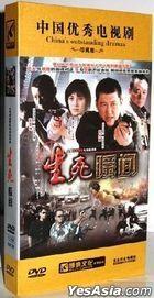 Sheng Si Shun Jian (2010) (DVD) (Ep. 1-26) (End) (China Version)