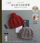 My First Crochet Book Handmade Muffler and Accessories