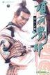 Xiang Yu Liu Bang (Vol.7) Bei Shui Zhi Zhan (Part I)