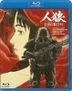 Jin-Roh (Blu-ray) (English Subtitled) (Japan Version)