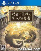 Warui Osama to Rippana Yuusha (Normal Edition) (Japan Version)