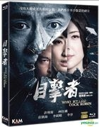 Who Killed Cock Robin (2017) (Blu-ray) (English Subtitled) (Hong Kong Version)