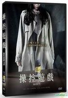 Marionette (2017) (DVD) (Taiwan Version)