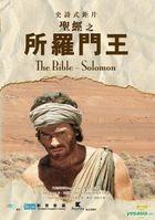 The Bible–Solomon (1997) (DVD) (Hong Kong Version)