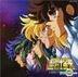 Saint Seiya Theme Song Best (Japan Version)