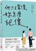 Ta Zhi Shi Zhuang Sha, Ni Zen Mo Fan Sha: 2000 Wan Ren Shou Hui! Wang Lu Ren Qi Nuan Nan Zuo Jia Daylight Jie Xi Nan Xing Xin Li , Rang Ni Tuo Dan, Yuan Li Zha Nan, Bu Cuo Guo Mr. Right!