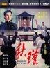 Dragon Fist (DVD) (Taiwan Version)