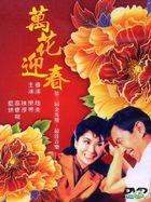 The Dancing Millionairess (DVD) (Taiwan Version)