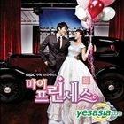 My Princess OST Part 1 (MBC TV Drama)