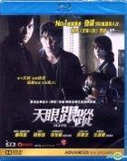 Cold Eyes (2013) (Blu-ray) (Hong Kong Version)