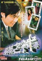 Return From The Other World (2002) (DVD) (Hong Kong Version)