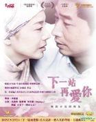 Next Station Is Love (2014) (DVD) (Hong Kong Version)