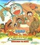 Doraemon The Movie - Nobita's Dinosaur 2006 (VCD) (Vol.2 Of 2) (End) (Hong Kong Version)