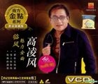 The Best Karaoke (VCD) (Malaysia Version)