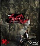 SPEC: Close - Incarnation (Blu-ray) (Standard Edition) (Japan Version)