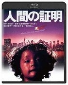 Ningen no Shomei (Blu-ray) (Japan Version)