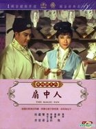 The Magic Fan (DVD) (Taiwan Version)