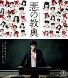 Lesson of the Evil (Blu-ray) (Standard Edition) (Japan Version)